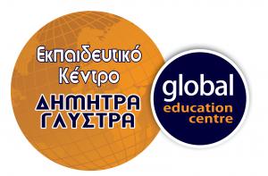 Global Education Centre -  Αλεξανδρούπολη